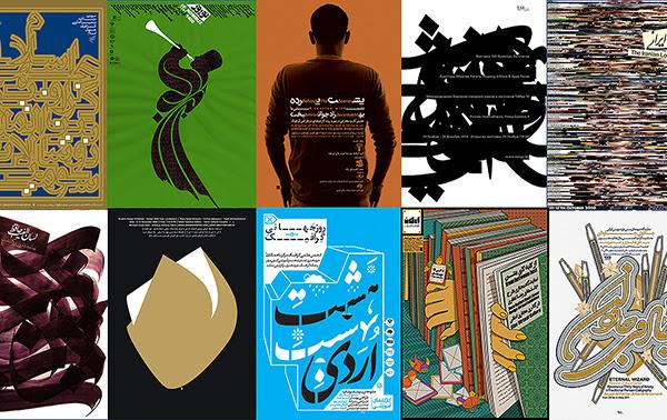 Wystawa Plakatu Irańskiego //Exhibition of Iranian Posters